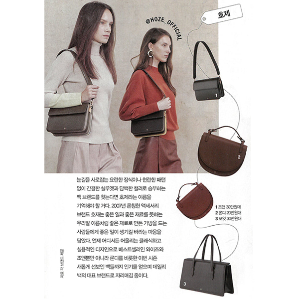 WOMANSENSE Korea December